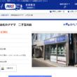 マスト カナヤマ 二子玉川店