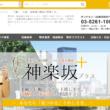 センチュリー21 ベストハウジング 神楽坂本店
