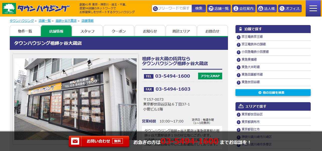 ハウスハウジング 祖師ヶ谷大蔵店
