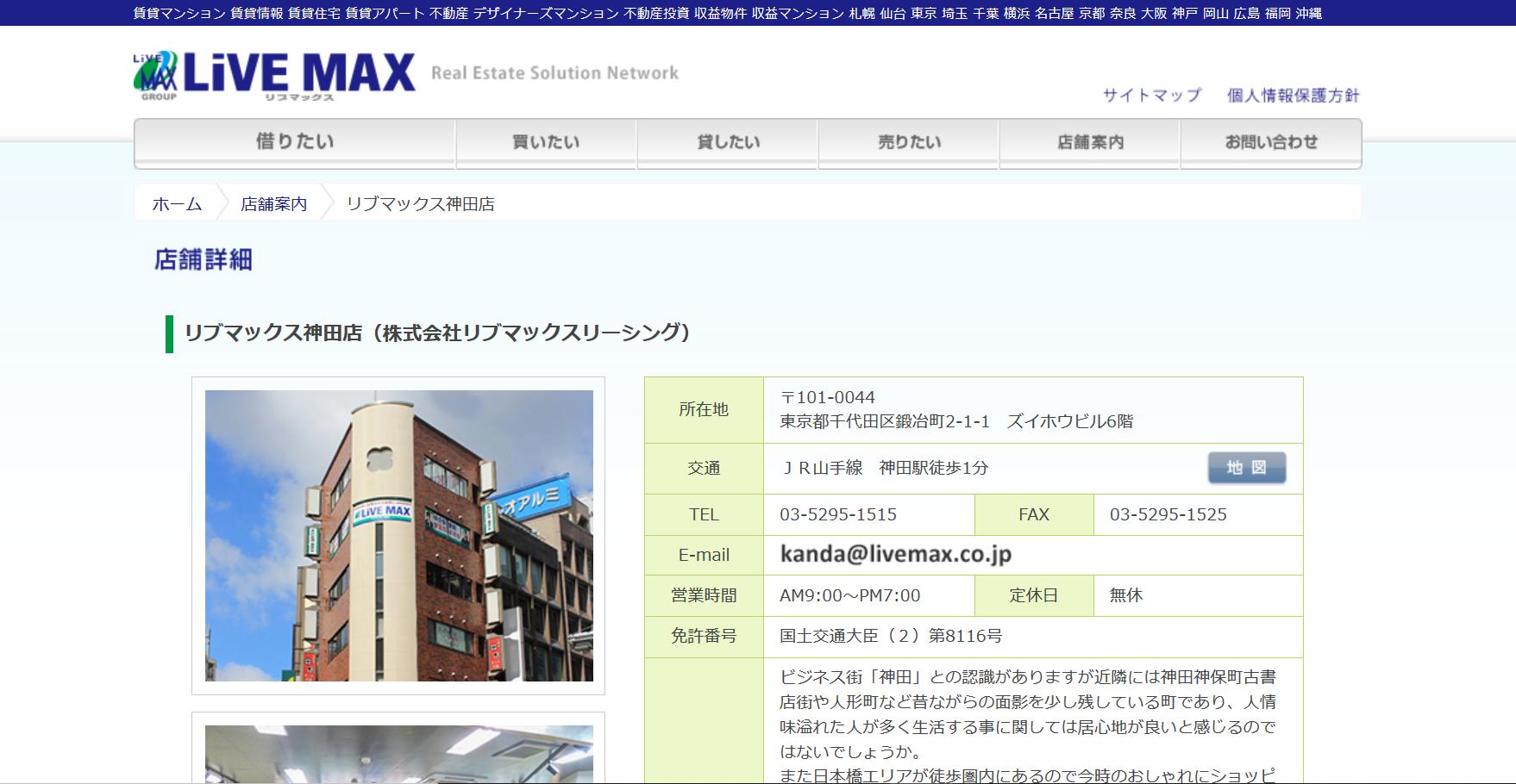 リブマックス 神田店