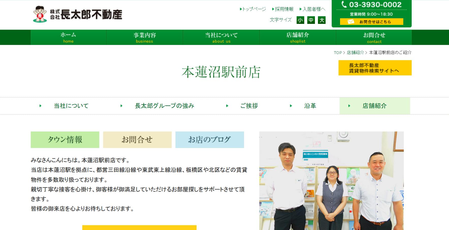 長太郎不動産 本蓮沼駅前店