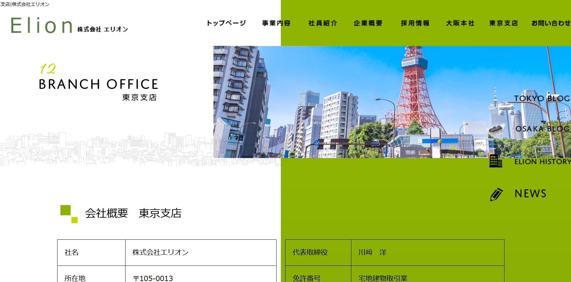 エリオン 東京支店